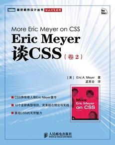 Eric Meyer谈CSS(卷2)