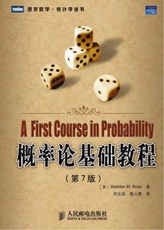 概率论基础教程(第7版)