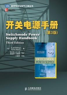 开关电源手册(第3版)