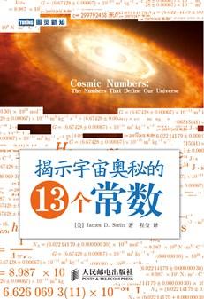 揭示宇宙奥秘的13个常数