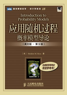 应用随机过程:概率模型导论(英文版•第9版)