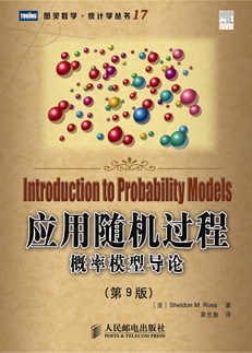 应用随机过程:概率模型导论(第9版)