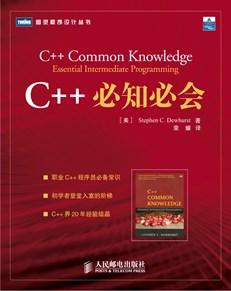 C++必知必会