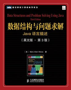 数据结构与问题求解——Java语言描述(英文版第3版)