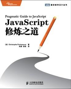 JavaScript修炼之道