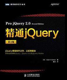 精通jQuery(第2版)