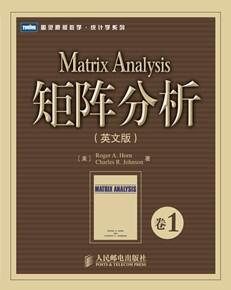 矩阵分析,卷1(英文版)