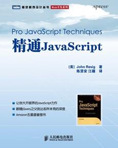 精通JavaScript