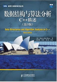 数据结构与算法分析——C++描述(第3版)