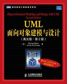 UML面向对象建模与设计(英文版第2版)