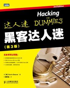 黑客达人迷(第3版)