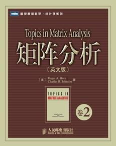矩阵分析,卷2(英文版)