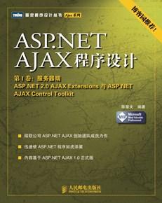 ASP.NET AJAX程序设计——第I卷:服务器端ASP.NET 2.0 AJAX Extensions与ASP.NET AJAX Control Toolkit