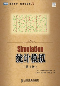 统计模拟(第4版)