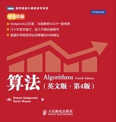 算法(英文版 第4版)