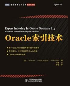 Oracle索引技术