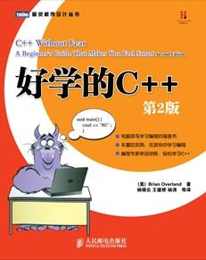 好学的C++(第2版)