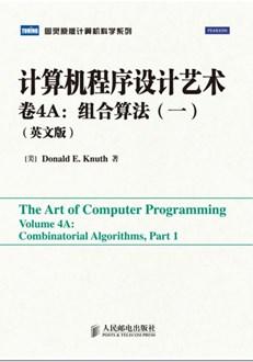 计算机程序设计艺术 卷4A:组合算法(一)(英文版)