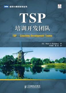 TSP:培训开发团队