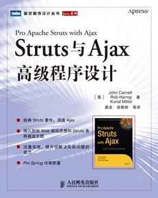 Struts与Ajax高级程序设计