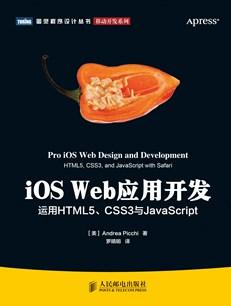 iOS Web应用开发:运用HTML5、CSS3与JavaScript