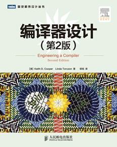 编译器设计(第2版)