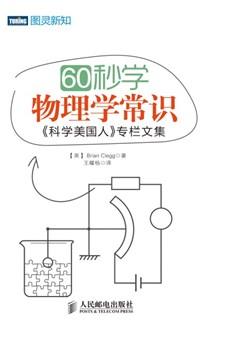 60秒学物理学常识——《科学美国人》专栏文集