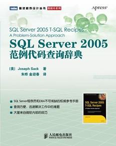 SQL Server 2005范例代码查询辞典