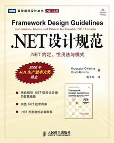 .NET设计规范:.NET约定惯用法与模式