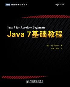 Java 7基础教程