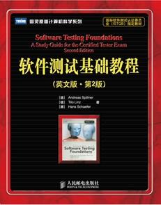 软件测试基础教程(英文版•第2版)