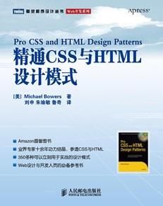 精通CSS与HTML设计模式
