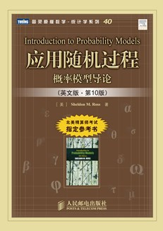 应用随机过程:概率模型导论(英文版 第10版)