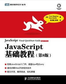 JavaScript基础教程(第8版)
