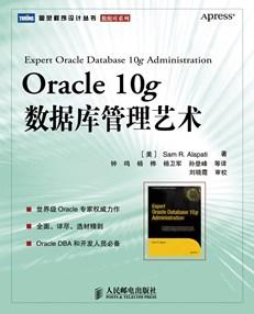 Oracle 10g数据库管理艺术