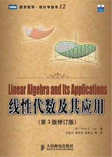 线性代数及其应用(第3版修订版)