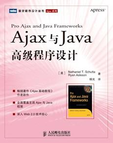 Ajax与Java高级程序设计