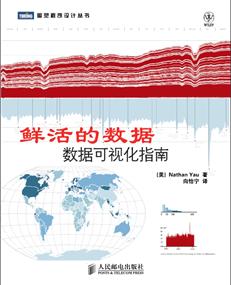 鲜活的数据:数据可视化指南