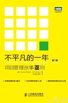 不平凡的一年:项目管理故事50则(第2版)
