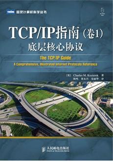TCP/IP 指南(卷1):底层核心协议