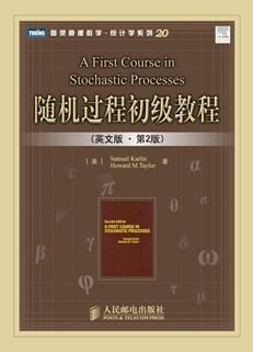 随机过程初级教程(英文版•第2版)