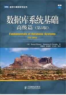 数据库系统基础:高级篇(第5版)