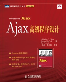 Ajax高级程序设计