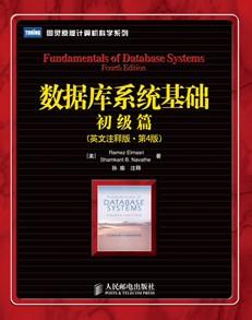 数据库系统基础:初级篇(英文注释版•第4版)