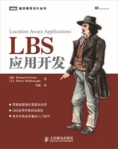 LBS应用开发