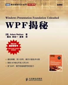 WPF揭秘