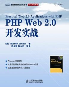 PHP Web 2.0开发实战