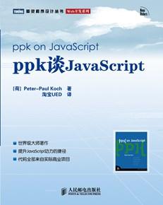 ppk谈JavaScript