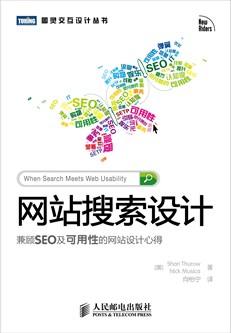 网站搜索设计:兼顾SEO及可用性的网站设计心得