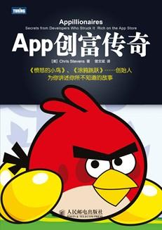 App创富传奇